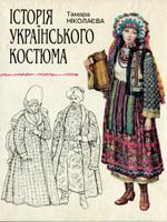 Тамара Ніколаєва. Історія українського костюма