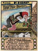 Картини з народного життя Параски Плитки-Горицвіт. Комплект листівок