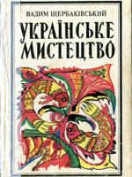 Вадим Щербаківський. Українське мистецтво: Вибрані неопубліковані праці