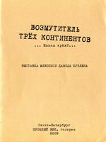 Дмитрий Горбачев. Возмутитель трех континетов. Выставка живописи Давида Бурлюка