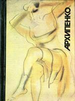Олександр Архипенко. Альбом