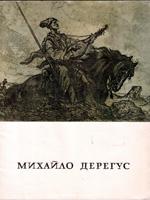 Михайло Дерегус. Офорти