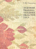 С. Й. Сидорович. Художня тканина західних областей УРСР