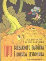 Богдан Чалий, Павло Глазовий. Про відважного Барвінка і Коника-Дзвоника