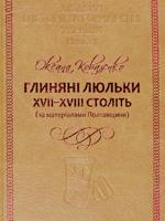 Оксана Коваленко. Глиняні люльки XVII–XVIII століть (за матеріалами Полтавщини)