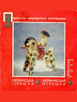 """Українська іграшка. Серія """"Перлини народного мистецтва"""""""