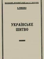 Я. Риженко. Українське шитво