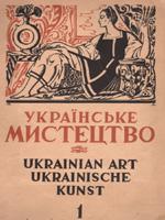 Українське мистецтво. Альманах. Номер 1