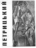 Анатолій Петрицький. Каталог. Упорядники Л. М. Петрицька та Д. О. Горбачов