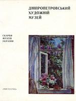 Дніпропетровський художній музей. Альбом
