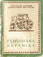Юрій Лащук. Гуцульська кераміка