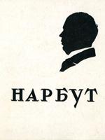 Георгій Нарбут в колекції Харківського художнього музею