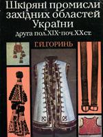 Г. Й. Горинь. Шкіряні промисли західних областей України (друга половина 19 - початок 20 століття)