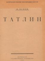 Н. Пунин. Татлин