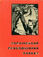 С. Томах, Є. Холостенко. Український революційний плякат. Обкладинка В. Седляр