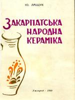 Юрій Лащук. Закарпатська народна кераміка