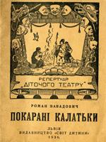 Роман Завадович. Покарані калатьки. Обкладинка Антіна Манастирського