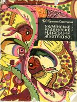 Б. С. Бутник-Сіверський. Українське радянське народне мистецтво