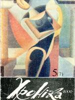 Хроніка-2000, № 5 (7) - 1993
