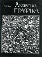 Р. М. Яців. Львівська графіка. 1945-1990. Традиції та новаторство