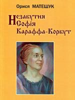 Орися Матешук. Незабутня Софія Караффа-Корбут