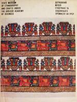 Державний музей етнографії та художнього промислу. Альбом