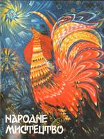 Народне мистецтво, № 3-4 – 2000