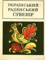 Б. С. Бутник-Сіверський. Український радянський сувенір