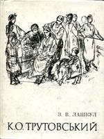 З. В. Лашкул. К. О. Трутовський. Життя і творчість