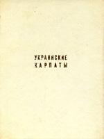 Г. Логвин. Украинские Карпаты