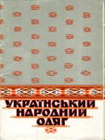 Український народний одяг. Комплект листівок