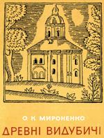 О. К. Мироненко. Древні Видубичі. Пам`ятка архітектури XI—XVIII століть