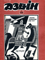 Дзвін, № 1 - 1990