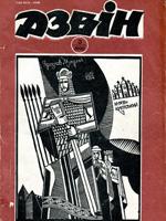 Дзвін, № 3 - 1990