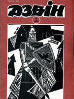 Дзвін, № 4 - 1990