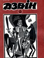 Дзвін, № 5 - 1990