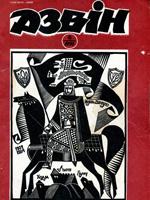 Дзвін, № 6 - 1990