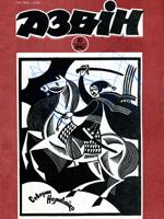 Дзвін, № 10 - 1990