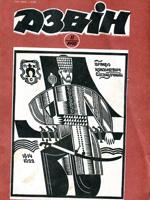 Дзвін, № 11 - 1990