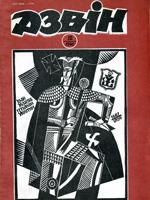 Дзвін, № 12 - 1990