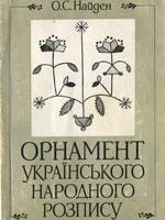 О. С. Найден. Орнамент українського народного розпису