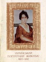 Український портретний живопис 1922-1932. Комплект листівок