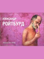Олександр Ройтбурд. Комплект листівок