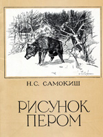 Николай Самокиш. Рисунок пером