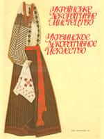 Українське декоративне мистецтво. Вишивка. Наочний посібник. 24 планшети