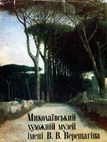 Миколаївський художній музей ім. В. В. Верещагіна. Альбом