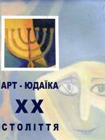 Арт-юдаїка ХХ століття