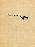 П. Говдя. М. К. Пимоненко. Нарис про життя і творчість