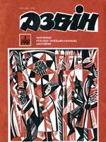 Дзвін, № 1 – 1991