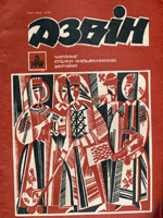 Дзвін, № 3 – 1991